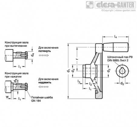 Предохранительные маховики GN 321.4-D – Чертеж 1