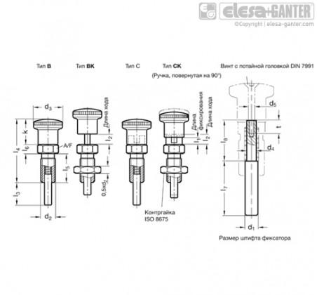 Штифты стопорные (фиксаторы) GN 817.8 – Чертеж 1